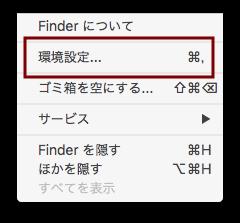 Finder環境設定