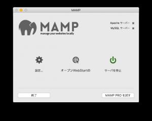 MAMP画面3