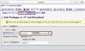 phpMyAdmin_rootパスワード
