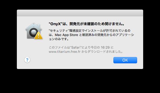 開発元が未確認のアプリを起動する方法(Mac OS X)