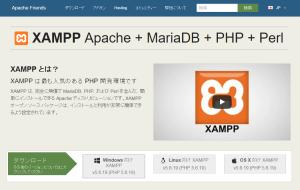 XAMPPダウンロード