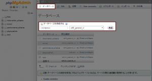 phpMyAdminDB作成