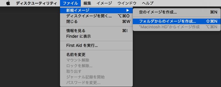 Macでisoイメージを作成しよう