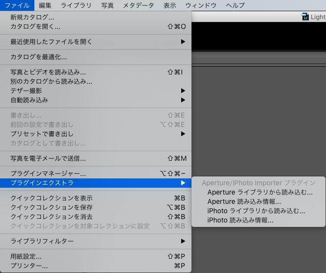 Mac写真アプリ(Photo)からLightroomへ移行して気づいたこと