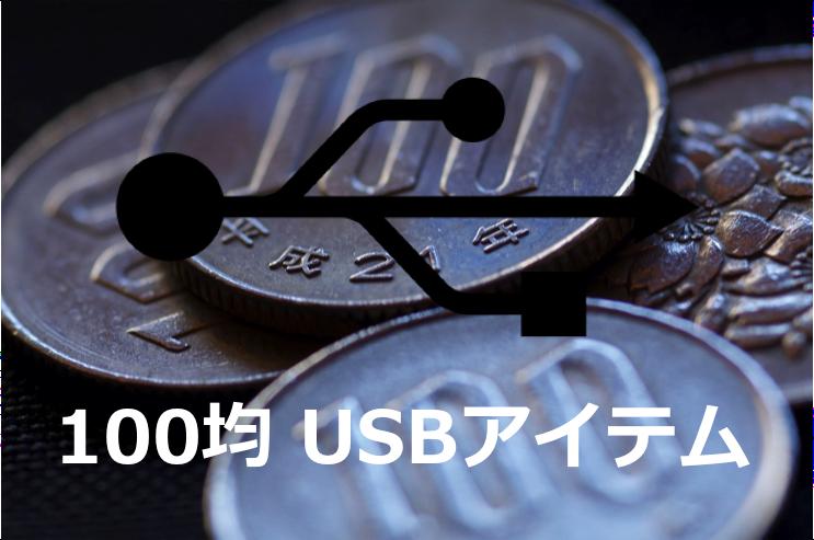 100均でUSBのSDカードリーダーライターが買える件
