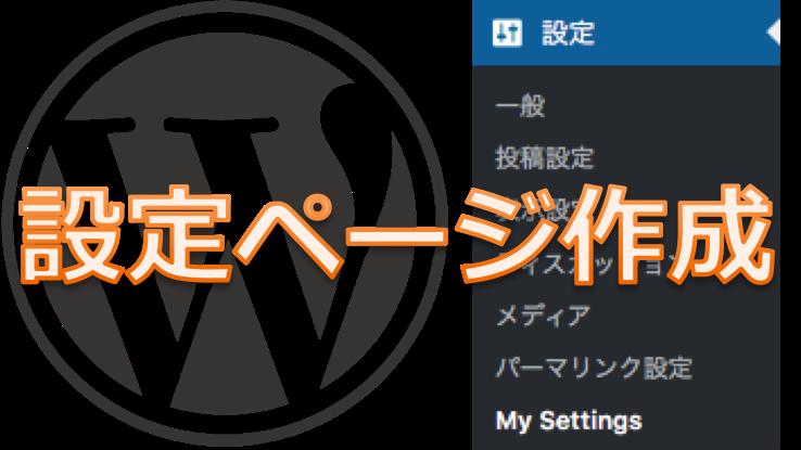 WordPressテーマやプラグインの設定ページを作成#2