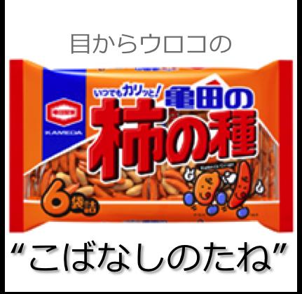 柿の種【こばなしのたね】