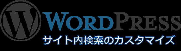WordPressサイト内検索機能のカスタマイズ