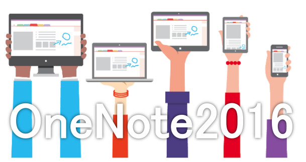 OneNote2016インストールのトラブル対処法