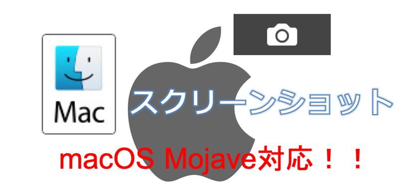 Macでスクリーンショット保存先変更・画像形式変更・動画撮影